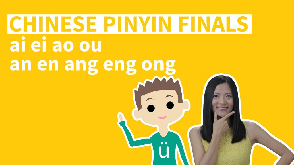 +Video Want to know Chinese Compound Finals & Nasal Finals pronunciation tips and the Pinyin order for tone markers? Learn and take Pinyin Finals quiz!
