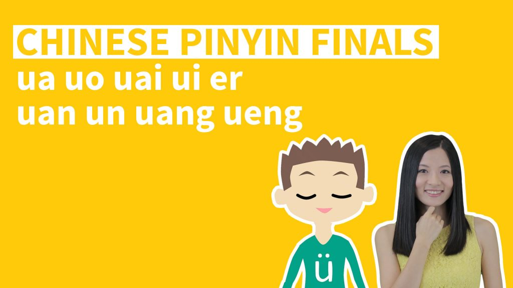 +Video A Pinyin help video on two more groups of Compound Finals and Nasal Finals, with tips on reading Pinyin er. Learn, practice and test with quizzes!