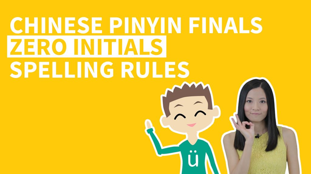 +Video Zero Initials have strict Pinyin Spelling Rules. They don't affect Pinyin reading, but they're the most important Pinyin rules. Watch and learn now!