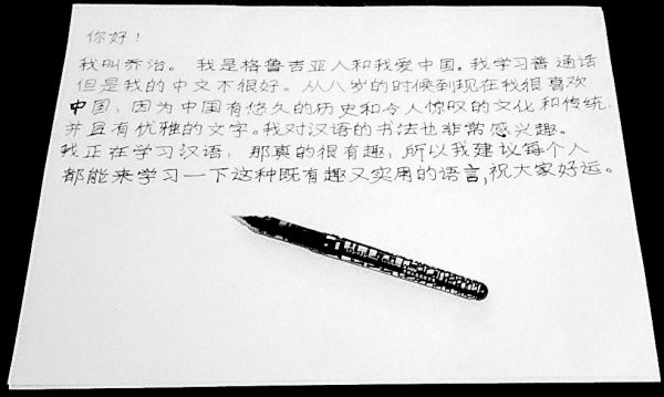 """Chinese Learning Story"": Giorgi is from Gerogia. He's been learning Chinese and practicing Chinese calligraphy for over 4 years. Let's hear his story."