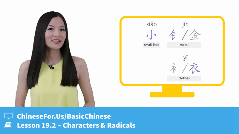 Lesson 19.2. Learn to write Chinese characters for qian money and more. Understand character construction and their Radicals with video and quizzes!