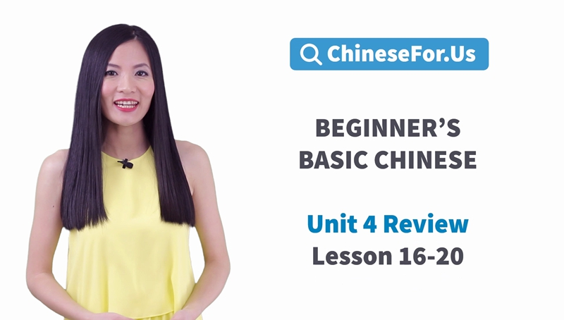 Unit 4 Review: Free Chinese conversation video about visiting a friend, shopping in Chinese and master using Measure Words in Chinese.