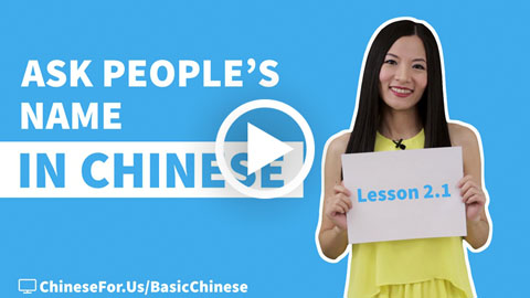 Free Chinese Lessons, Basic Chinese