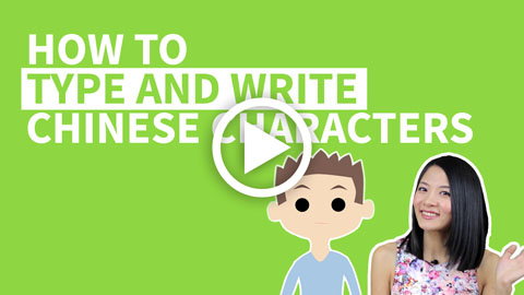 Free Chinese Lessons, Hands-On Writing
