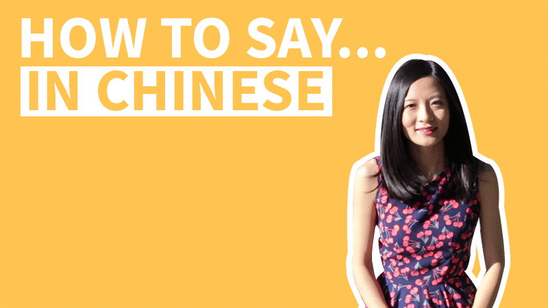 how-to-say-in-chinese