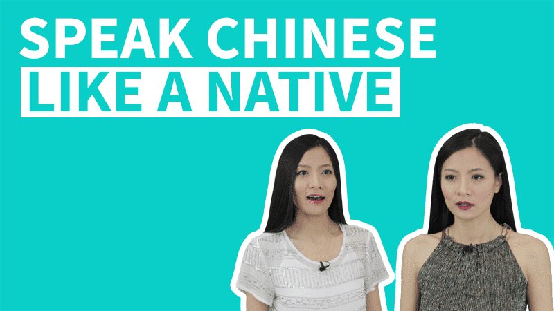 speak-chinese-like-a-native