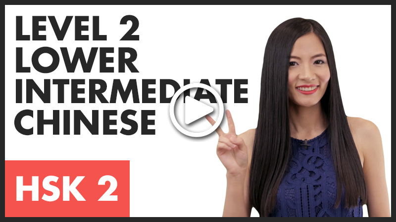 HSK 2 Course with 80 Level 2 Chinese lessons. Learn HSK 2 Chinese Course online and the best Low Intermediate Chinese Course with videos and quizzes!