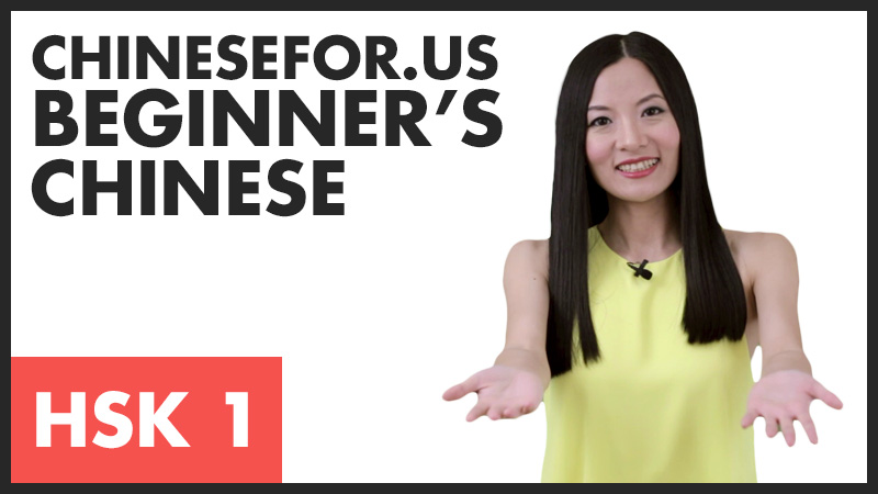 course-page-top-beginners-chinese