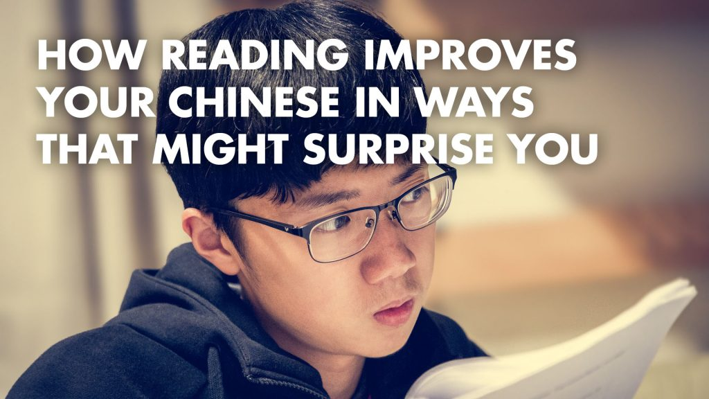 how reading improves your chinese in ways that might surprise you
